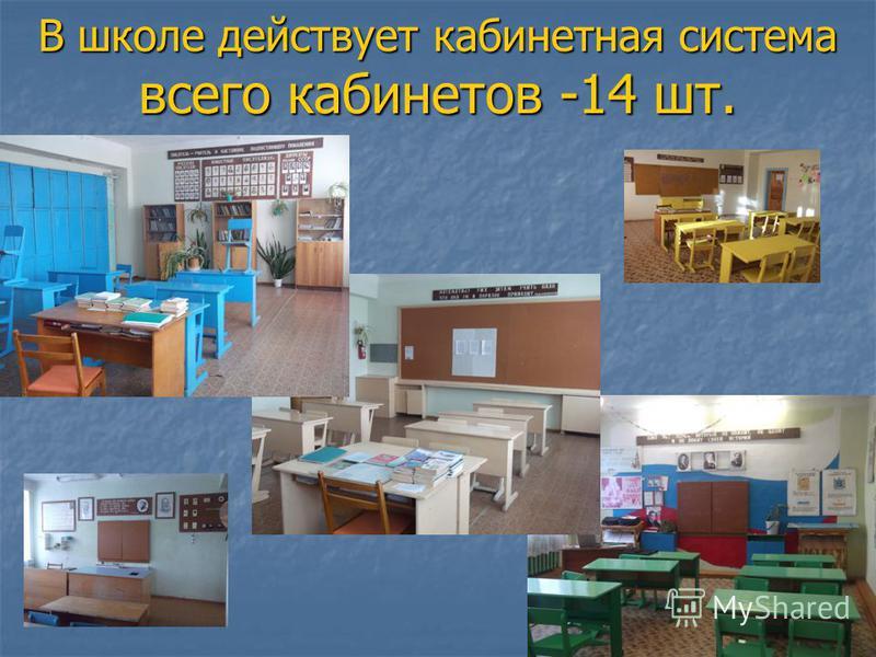 В школе действует кабинетная система всего кабинетов -14 шт.