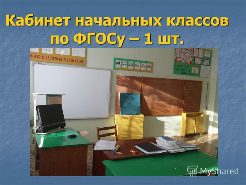 Кабинет начальных классов по ФГОСу – 1 шт.