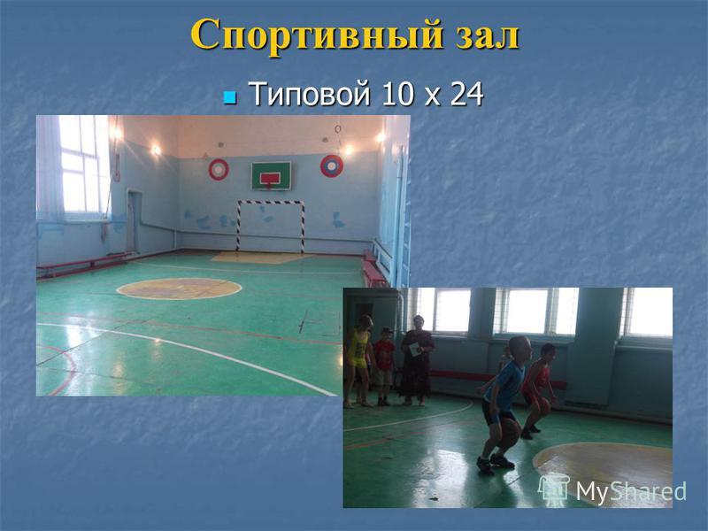 Спортивный зал Типовой 10 x 24 Типовой 10 x 24