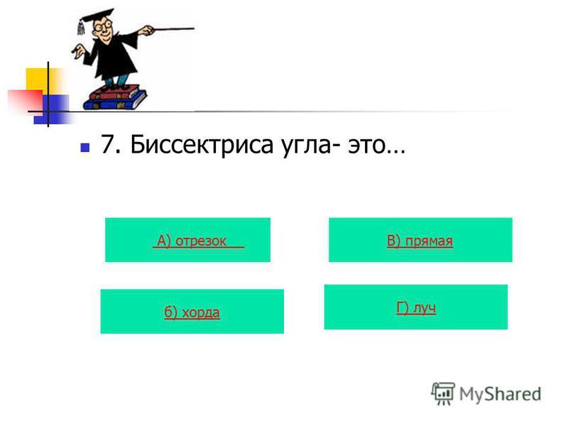 6. Объем измеряется в : А) м 2 В) литрах б) ар 2 Г) тоннах