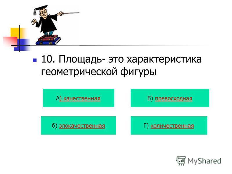 9. Какая величина самая точная? А) 180 км между Москвой и Тулой В) 180 книг в библиотеке б) 180 шагов между соседними домамиГ) 180 семечек в каждом арбузе