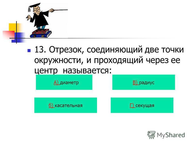 12. Какой знак нужно поставить между цифрами 7 и 8, чтобы получилось число больше 7, но меньше 8? А) запятую В) двоеточие б) плюсГ) черту дроби