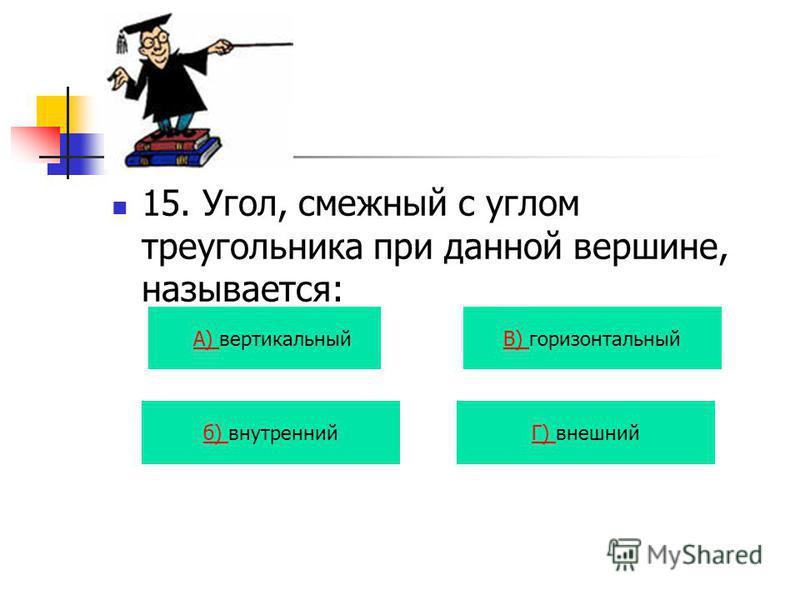 14. Наименьшее простое число: А) 0 В) 2 б) 1Г) не существует