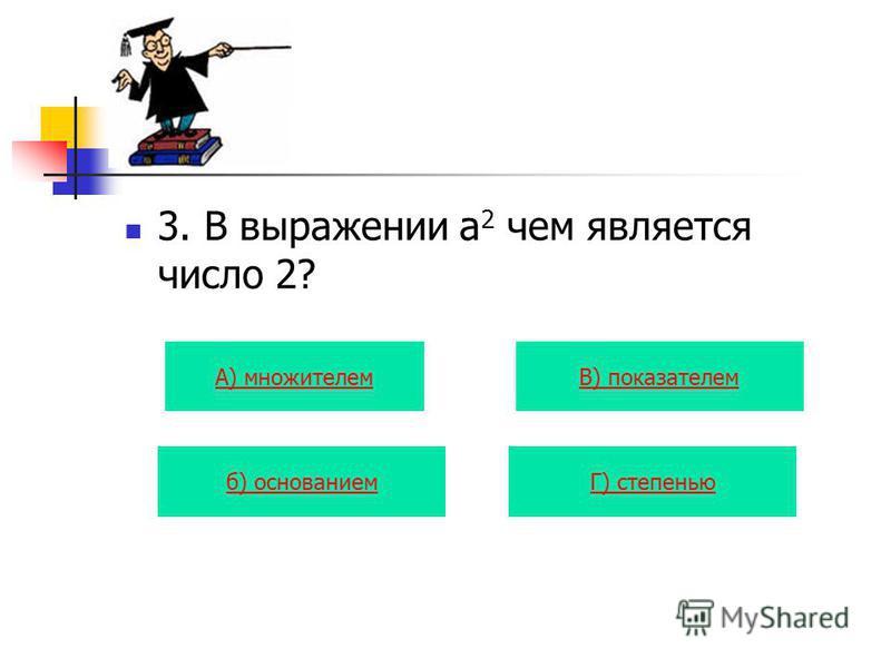2. Какое из чисел не является простым? А) 5 В) 13 б) 29Г) 1