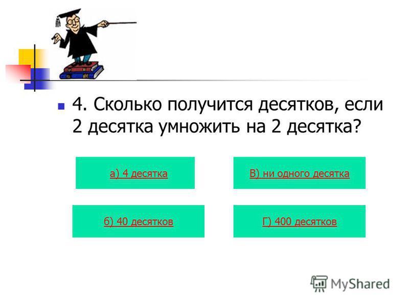 3. В выражении а 2 чем является число 2? А) множителем В) показателем б) основаниемГ) степенью