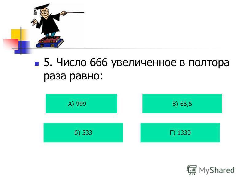 4. Сколько получится десятков, если 2 десятка умножить на 2 десятка? а) 4 десятка В) ни одного десятка б) 40 десятковГ) 400 десятков