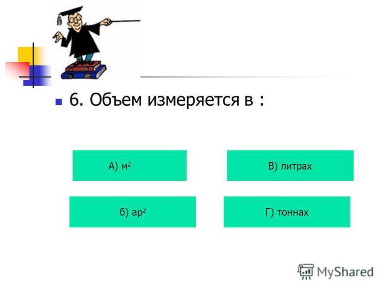 5. Число 666 увеличенное в полтора раза равно: А) 999 В) 66,6 б) 333Г) 1330
