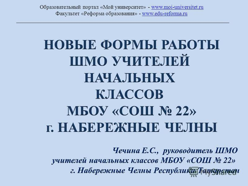 Образовательный портал «Мой университет» - www.moi-universitet.ruwww.moi-universitet.ru Факультет «Реформа образования» - www.edu-reforma.ruwww.edu-reforma.ru _____________________________________________________________________________