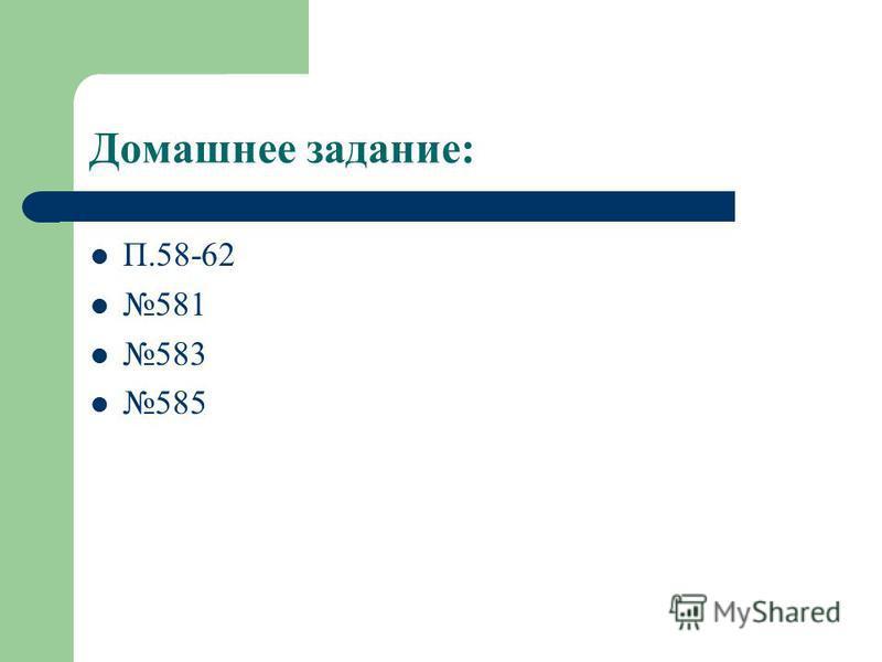 Домашнее задание: П.58-62 581 583 585