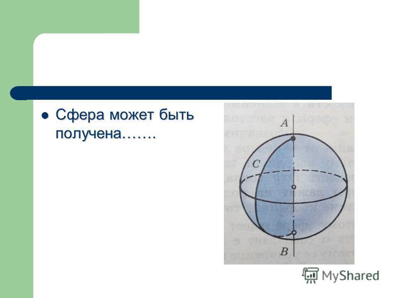 Сфера может быть получена……. Сфера может быть получена…….