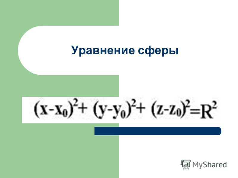 Уравнение сферы