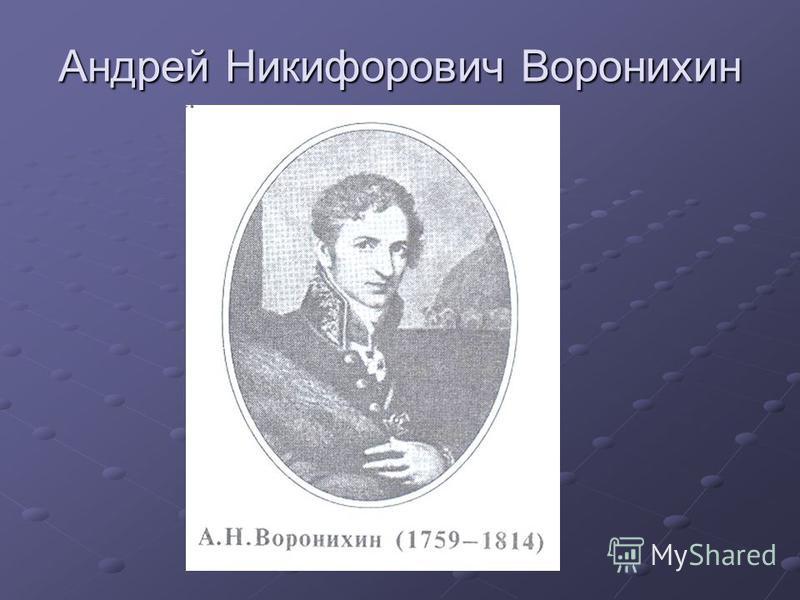 Андрей Никифорович Воронихин