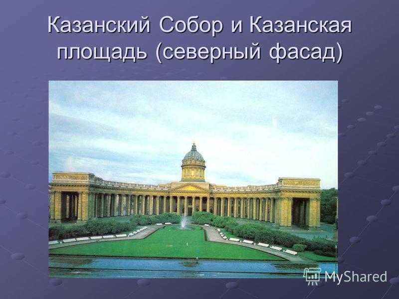 Казанский Собор и Казанская площадь (северный фасад)