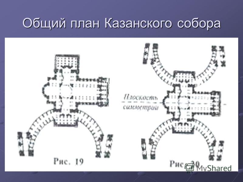 Общий план Казанского собора