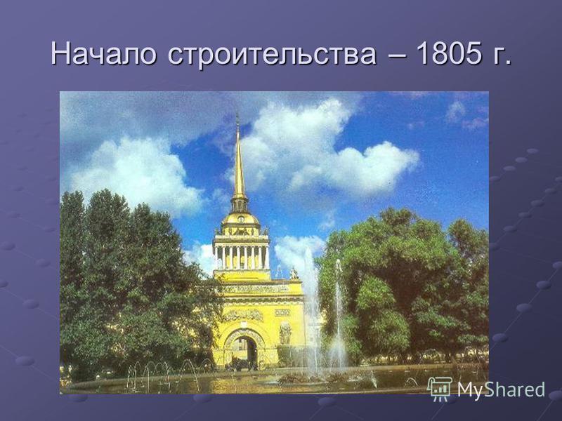 Начало строительства – 1805 г.