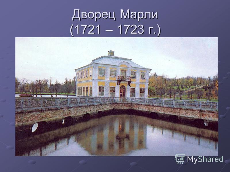 Дворец Марли (1721 – 1723 г.)