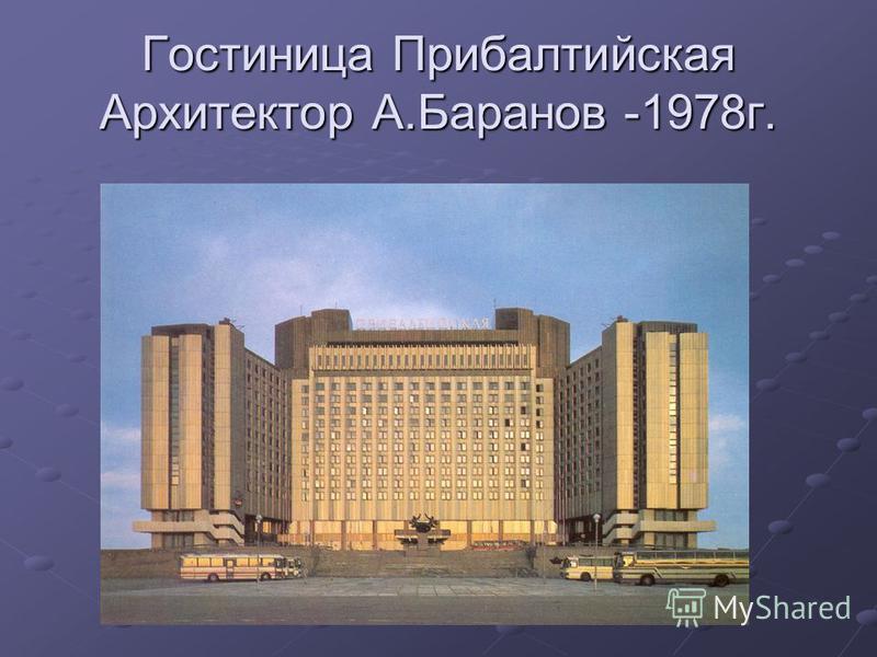Гостиница Прибалтийская Архитектор А.Баранов -1978 г.