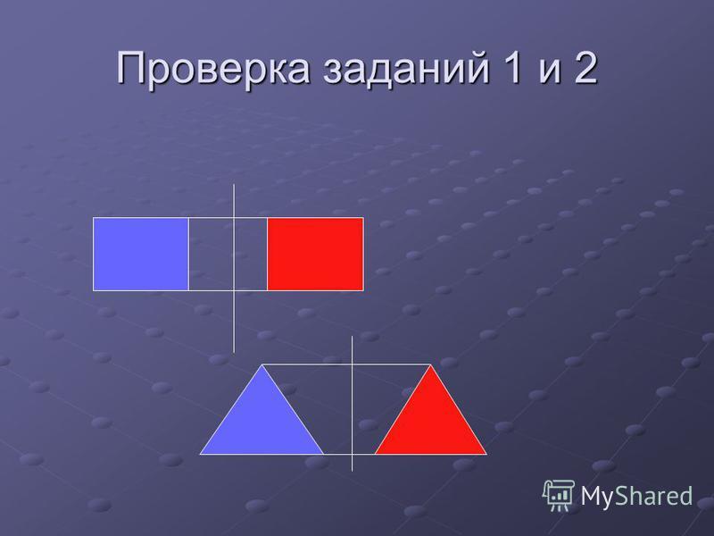Проверка заданий 1 и 2