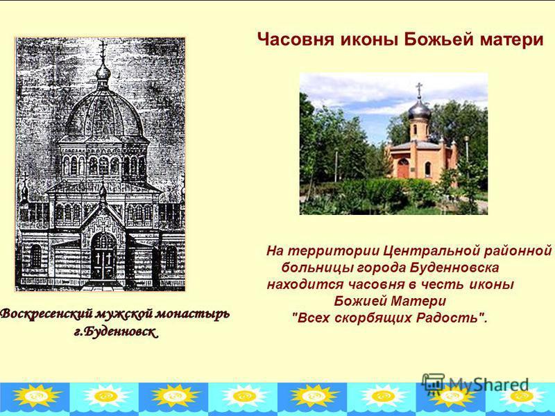 Часовня иконы Божьей матери На территории Центральной районной больницы города Буденновска находится часовня в честь иконы Божией Матери Всех скорбящих Радость.