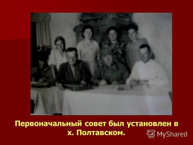 Первоначальный совет был установлен в х. Полтавском.