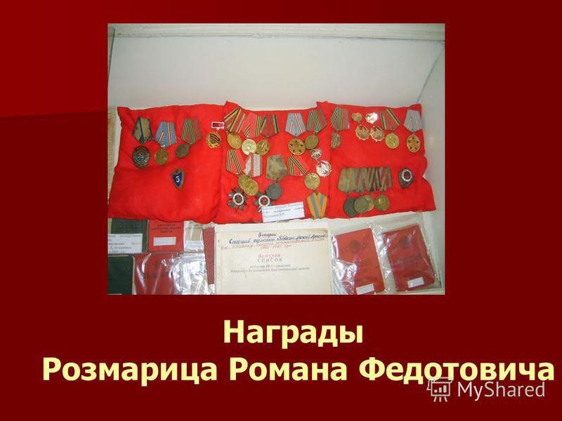 Награды Розмарица Романа Федотовича