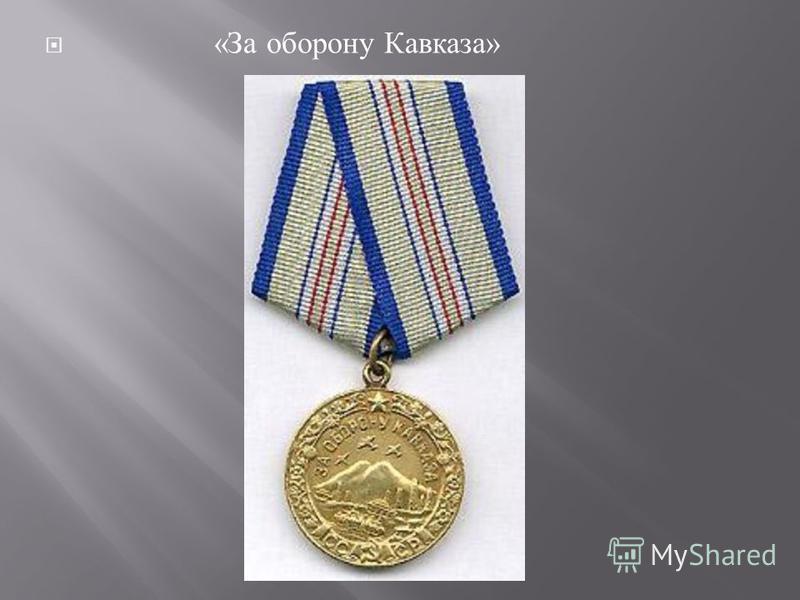 « За оборону Кавказа »
