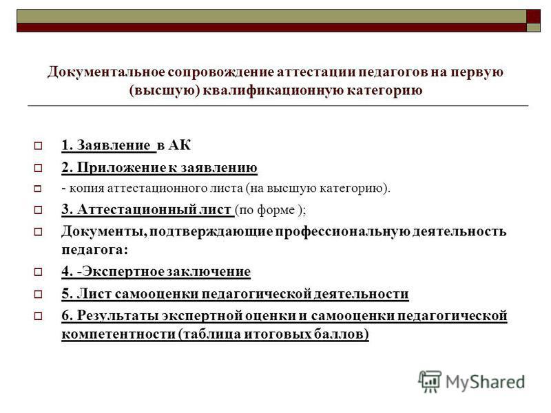 Документальное сопровождение аттестации педагогов на первую (высшую) квалификационную категорию 1. Заявление в АК 2. Приложение к заявлению - копия аттестационного листа (на высшую категорию). 3. Аттестационный лист (по форме ); Документы, подтвержда