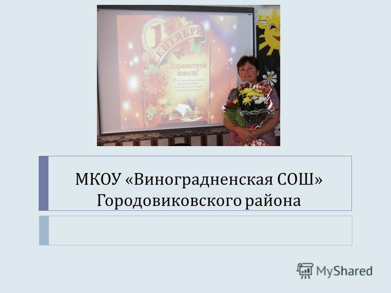 МКОУ « Виноградненская СОШ » Городовиковского района