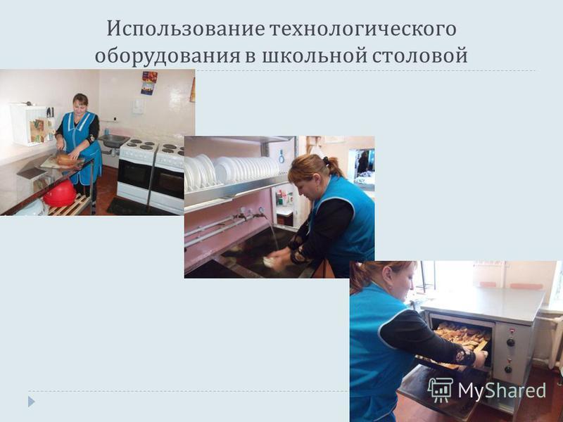 Использование технологического оборудования в школьной столовой