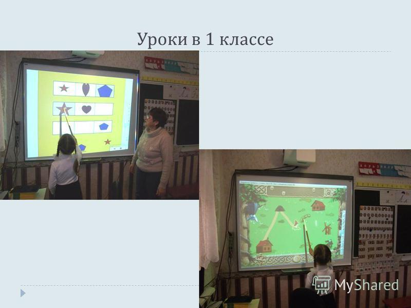 Уроки в 1 классе