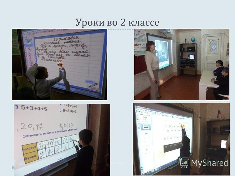 Уроки во 2 классе