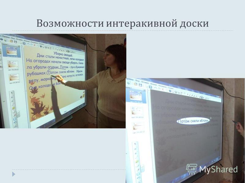 Возможности интерактивной доски