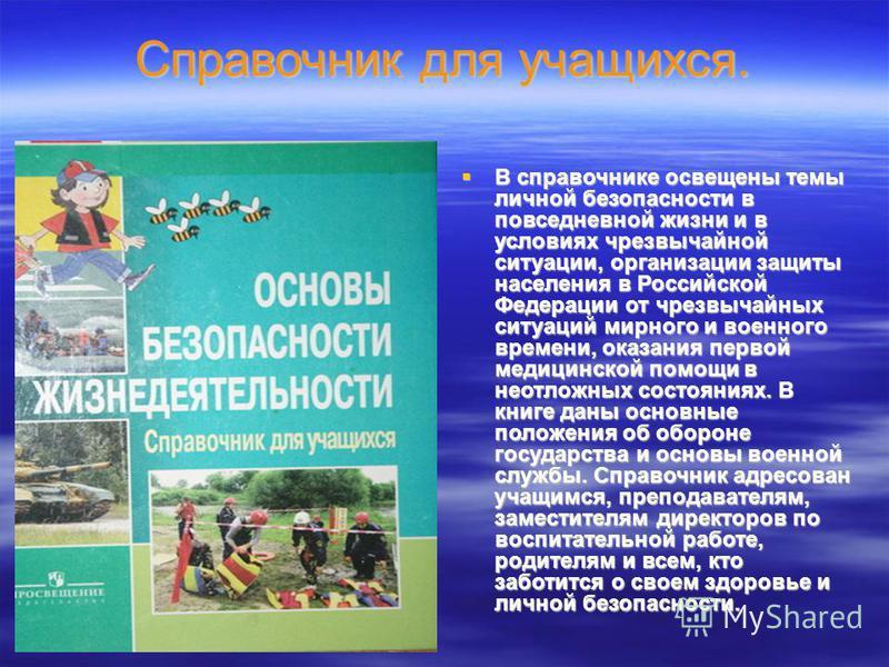 Поурочные разработки 10-11 класс Методическое пособие содержит поурочные разработки для 10–11 классов общеобразовательных учреждений. Даются рекомендации по изложению учебного материала, а также задания для самостоятельной работы учащихся.