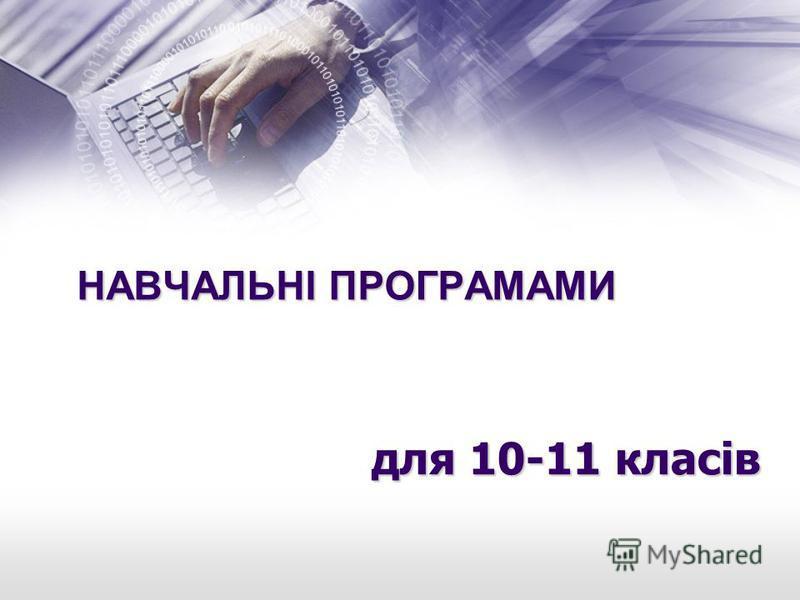 НАВЧАЛЬНІ ПРОГРАМАМИ для 10-11 класів