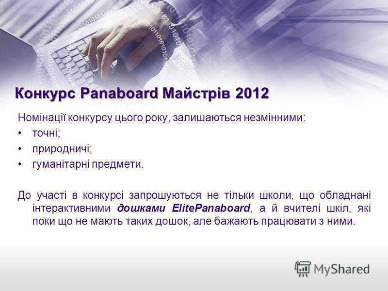 Конкурс Panaboard Майстрів 2012 Номінації конкурсу цього року, залишаються незмінними: точні; природничі; гуманітарні предмети. До участі в конкурсі запрошуються не тільки школи, що обладнані інтерактивними дошками ElitePanaboard, а й вчителі шкіл, я