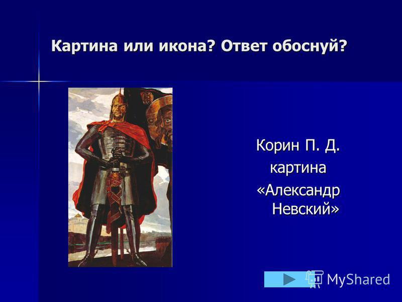 Корин П. Д. картина «Александр Невский»