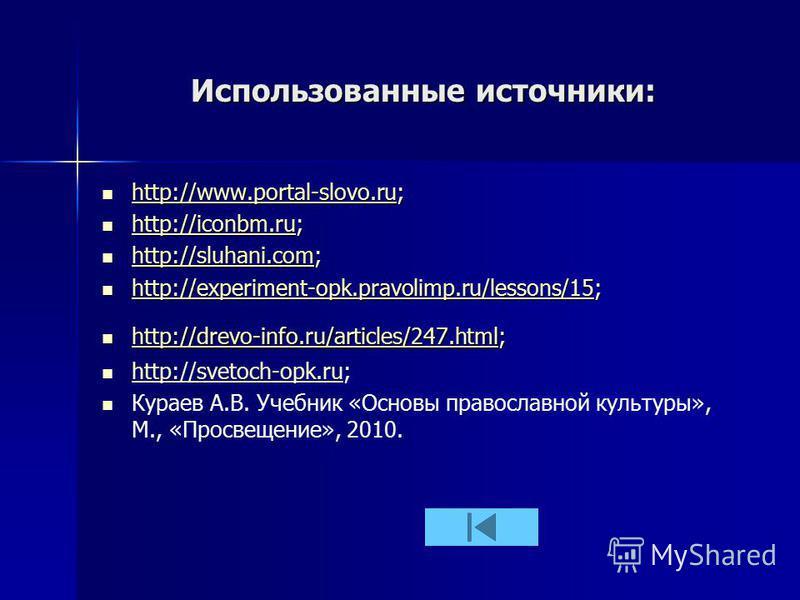 Использованные источники: http://www.portal-slovo.ru; http://www.portal-slovo.ru; http://www.portal-slovo.ru http://iconbm.ru; http://iconbm.ru; http://iconbm.ru http://sluhani.com; http://sluhani.com; http://sluhani.com http://experiment-opk.pravoli