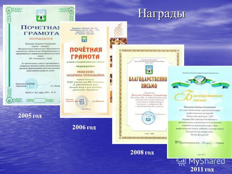 2005 год 2006 год 2008 год Награды 2011 год