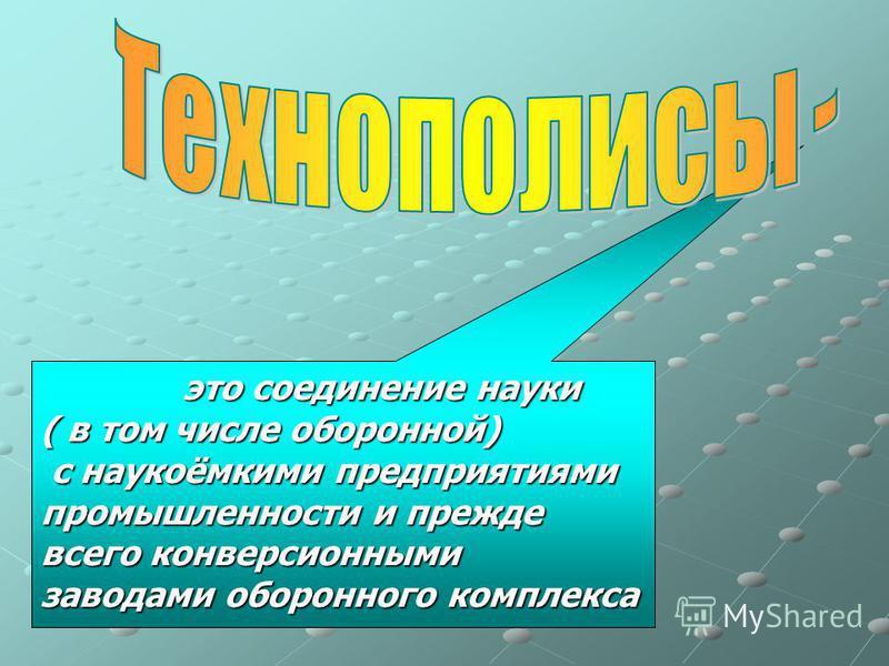Крупнейшие центры науки Москва Санкт-Петербург