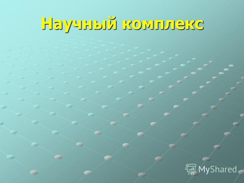 В з а и м о с в я з ь МОК
