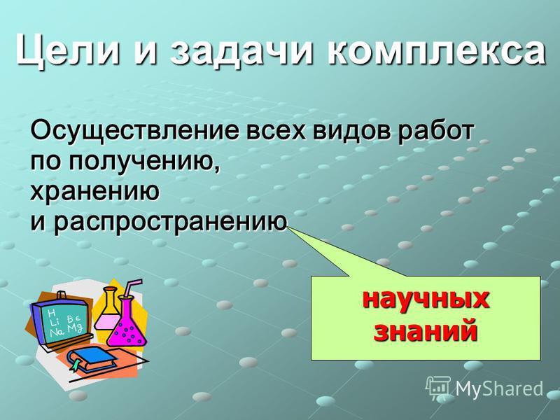 Научный комплекс