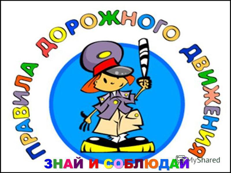 http://www.deti-66.ru/ Мастер презентаций ЗНАЙ И СОБЛЮДАЙЗНАЙ И СОБЛЮДАЙЗНАЙ И СОБЛЮДАЙЗНАЙ И СОБЛЮДАЙ