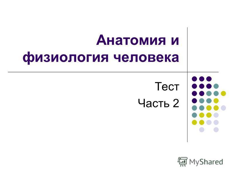 Анатомия и физиология человека Тест Часть 2