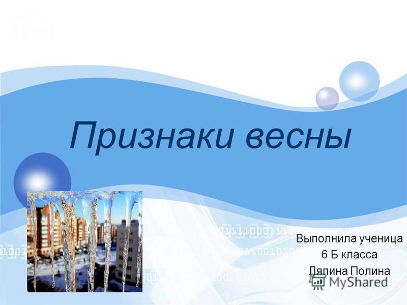 Признаки весны Выполнила ученица 6 Б класса Ляпина Полина