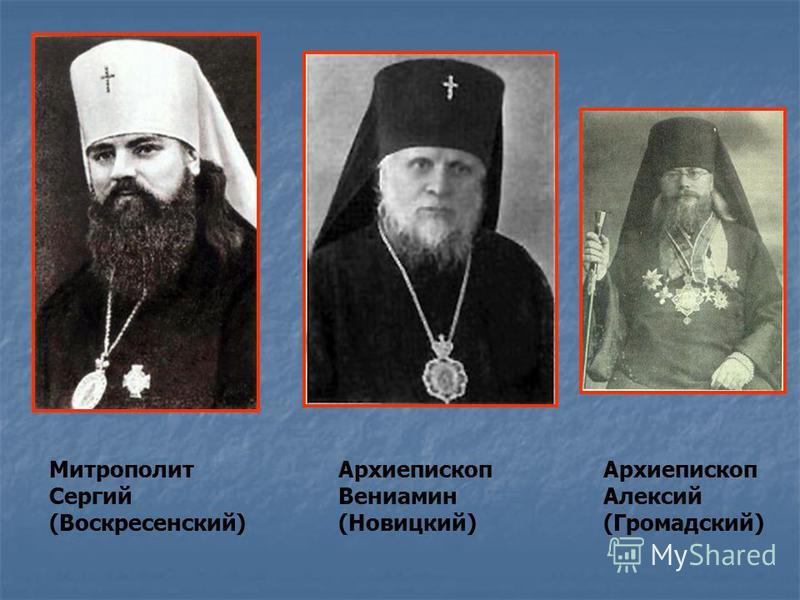 Митрополит Сергий (Воскресенский) Архиепископ Алексий (Громадский) Архиепископ Вениамин (Новицкий)