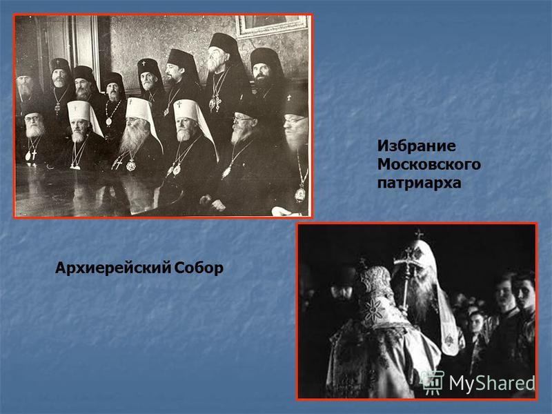 Архиерейский Собор Избрание Московского патриарха
