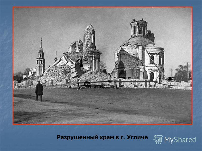 Разрушенный храм в г. Угличе