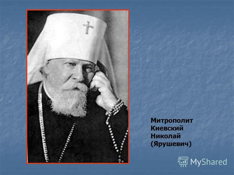 Митрополит Киевский Николай (Ярушевич)