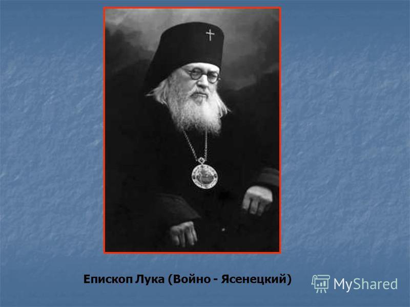 Епископ Лука (Войно - Ясенецкий)