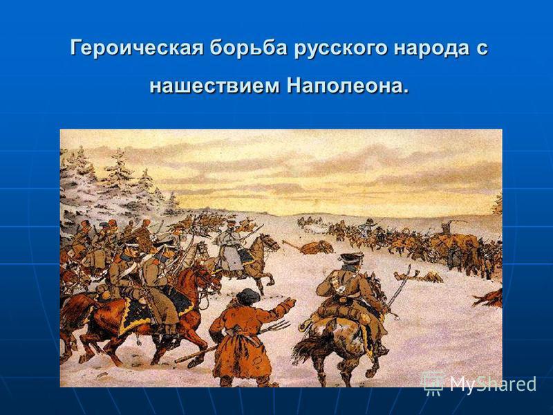 Героическая борьба русского народа с нашествием Наполеона.